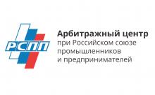Андрей Корельский включен в единый рекомендованный список арбитров и в состав коллегии по корпоративным спорам Арбитражного центра при РСПП