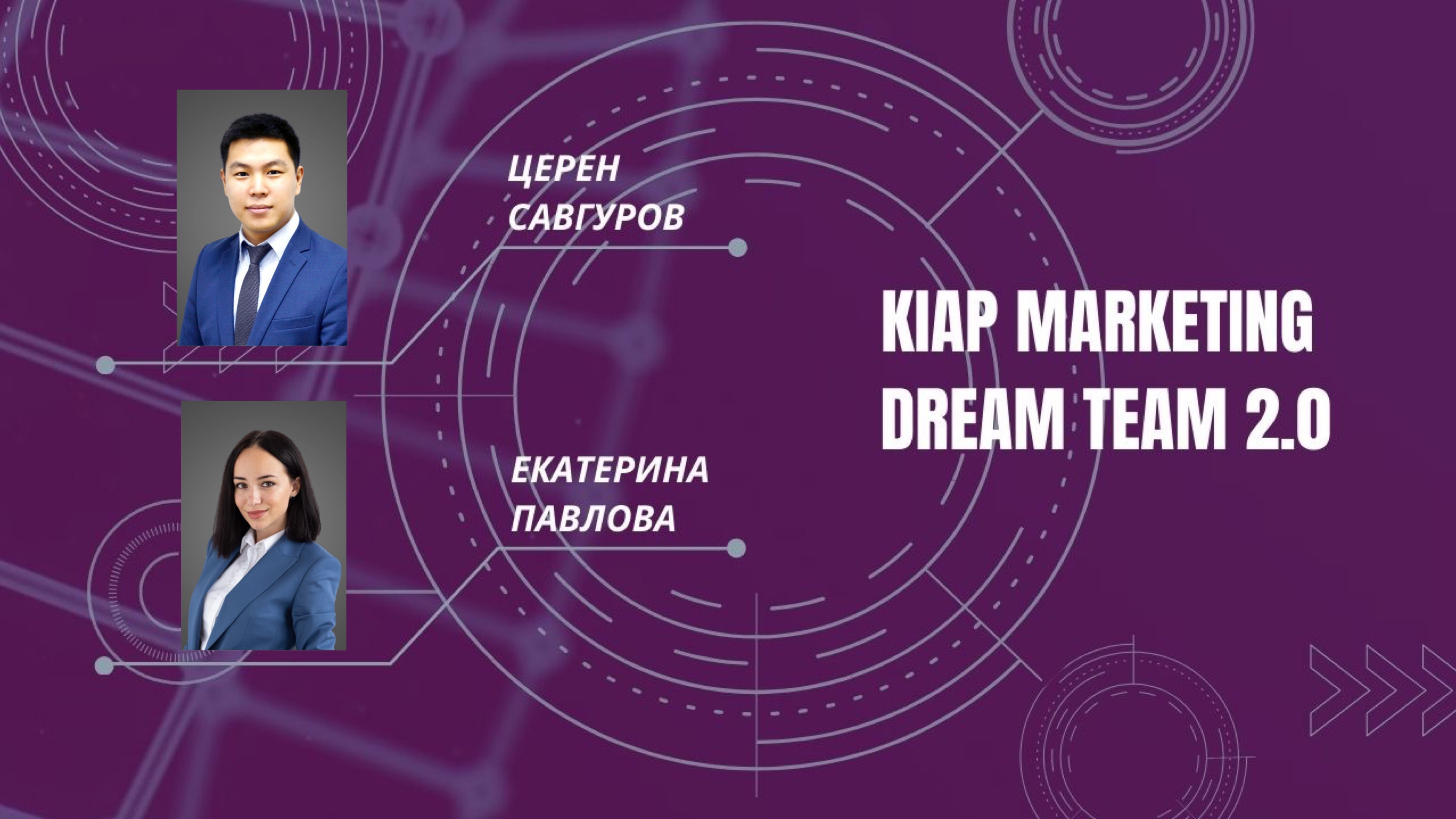 Marketing Dream Team 2.0 в АБ КИАП